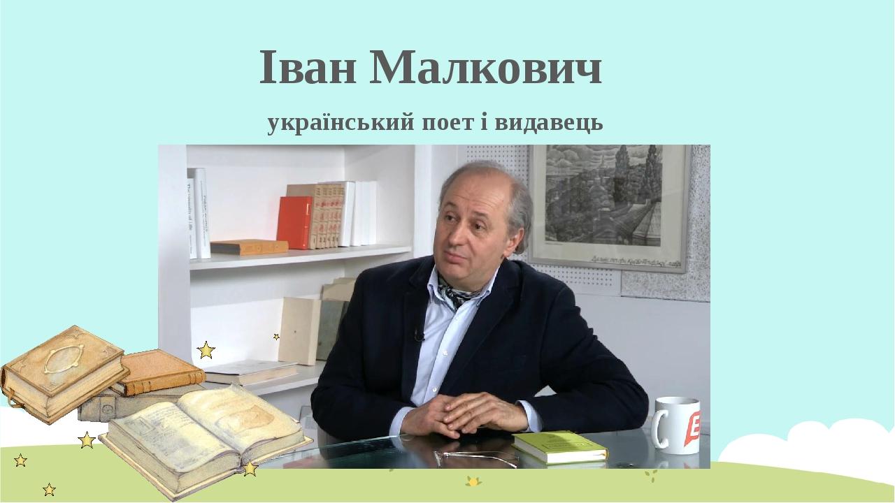 Іван Малкович український поет і видавець