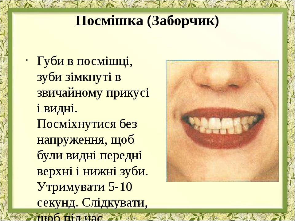 Посмішка (Заборчик) Губи в посмішці, зуби зімкнуті в звичайному прикусі і видні. Посміхнутися без напруження, щоб були видні передні верхні і нижні...
