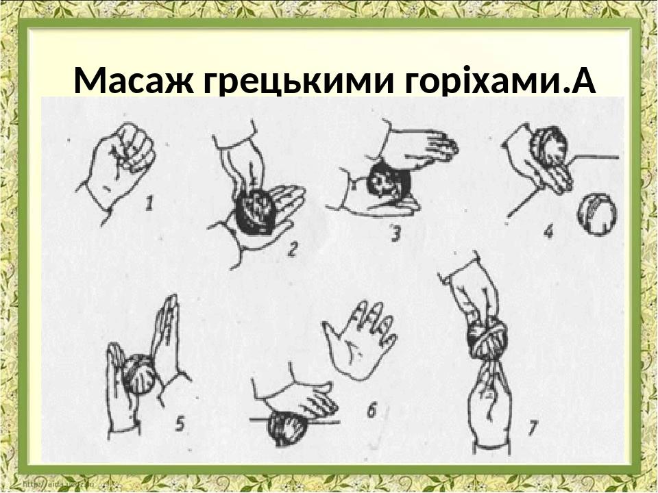Масаж грецькими горіхами.