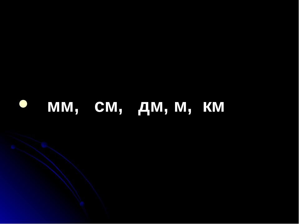 мм, см, дм, м, км