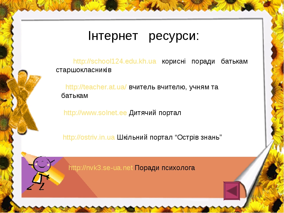 http://school124.edu.kh.ua корисні поради батькам старшокласників http://teacher.at.ua/ вчитель вчителю, учням та батькам http://ostriv.in.ua Шкіль...