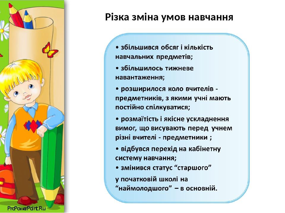 Різка зміна умов навчання ProPowerPoint.Ru