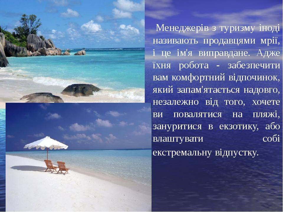 Менеджерів з туризму іноді називають продавцями мрії, і це ім'я виправдане. Адже їхня робота - забезпечити вам комфортний відпочинок, який запам'ят...