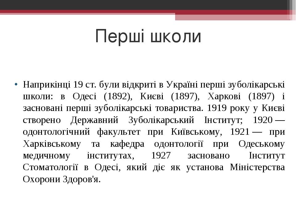 Перші школи Наприкінці19 ст.були відкриті в Україні перші зуболікарські школи: в Одесі (1892), Києві (1897), Харкові (1897) і засновані перші зуб...