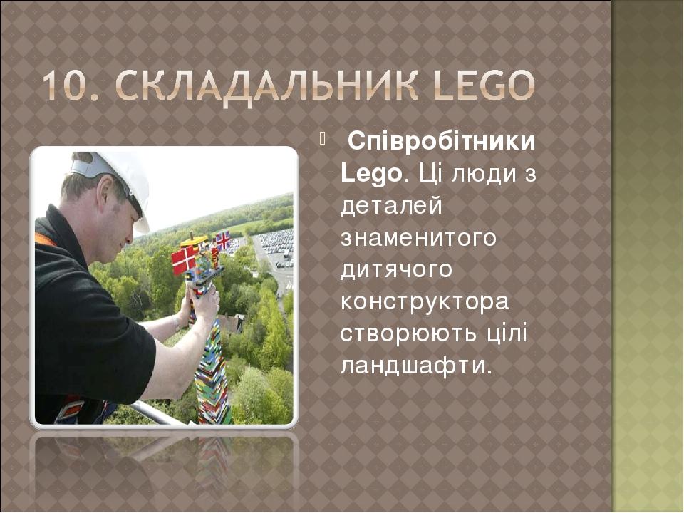 Співробітники Lego. Ці люди з деталей знаменитого дитячого конструктора створюють цілі ландшафти.
