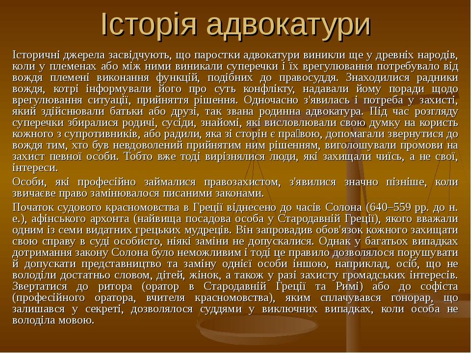 Історія адвокатури Історичні джерела засвідчують, що паростки адвокатури виникли ще у древніх народів, коли у племенах або між ними виникали супере...