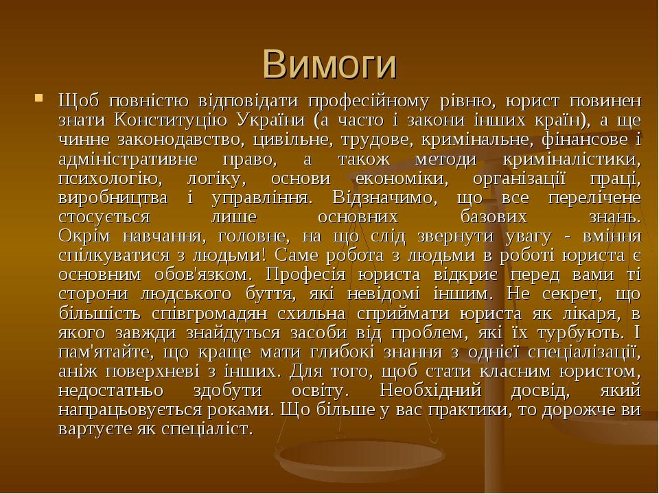 Вимоги Щоб повністю відповідати професійному рівню, юрист повинен знати Конституцію України (а часто і закони інших країн), а ще чинне законодавств...
