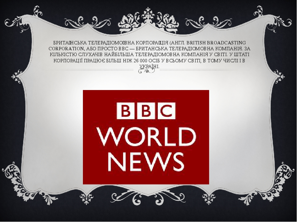 БРИТА́НСЬКА ТЕЛЕРАДІОМО́ВНА КОРПОРА́ЦІЯ (АНГЛ. BRITISH BROADCASTING CORPORATION, АБО ПРОСТО ВВС — БРИТАНСЬКА ТЕЛЕРАДІОМОВНА КОМПАНІЯ. ЗА КІЛЬКІСТЮ ...