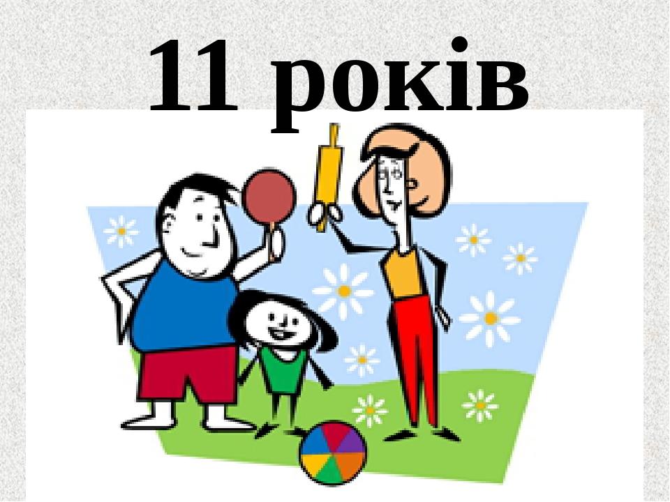 11 років