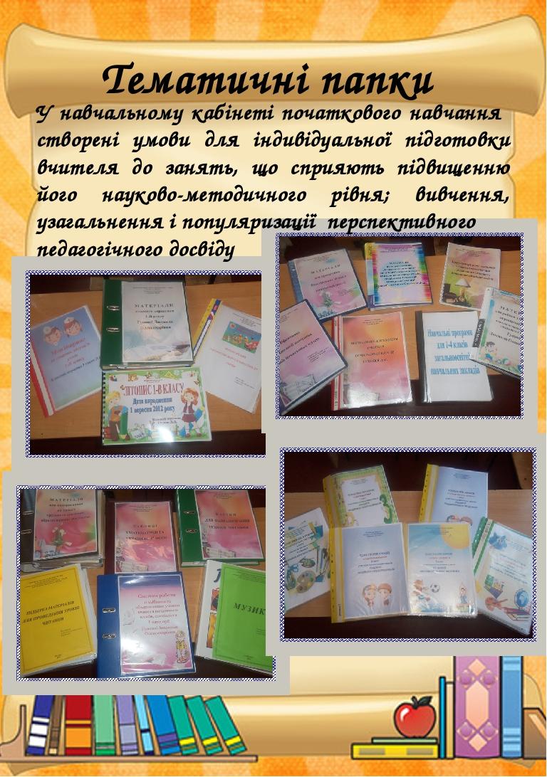 Тематичні папки У навчальному кабінеті початкового навчання створені умови для індивідуальної підготовки вчителя до занять, що сприяють підвищенню ...