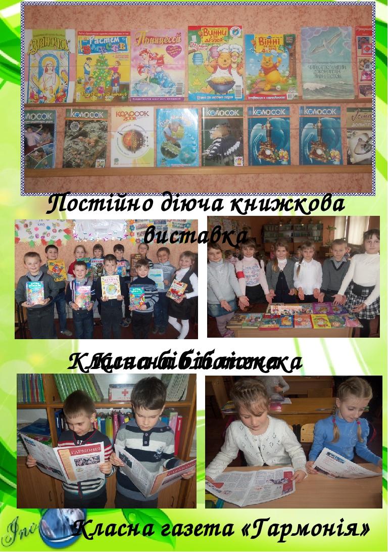 Постійно діюча книжкова виставка Класна бібліотека Класна газета «Гармонія» Класна бібліотека