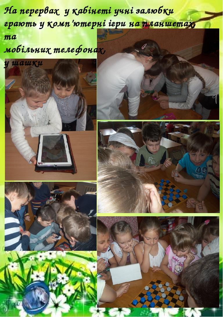 На перервах у кабінеті учні залюбки грають у комп'ютерні ігри на планшетах, та мобільних телефонах, у шашки