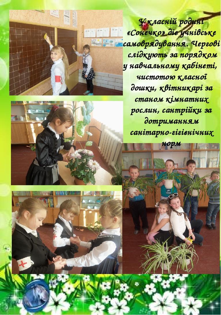 У класній родині «Сонечко» діє учнівське самоврядування. Чергові слідкують за порядком у навчальному кабінеті, чистотою класної дошки, квітникарі з...