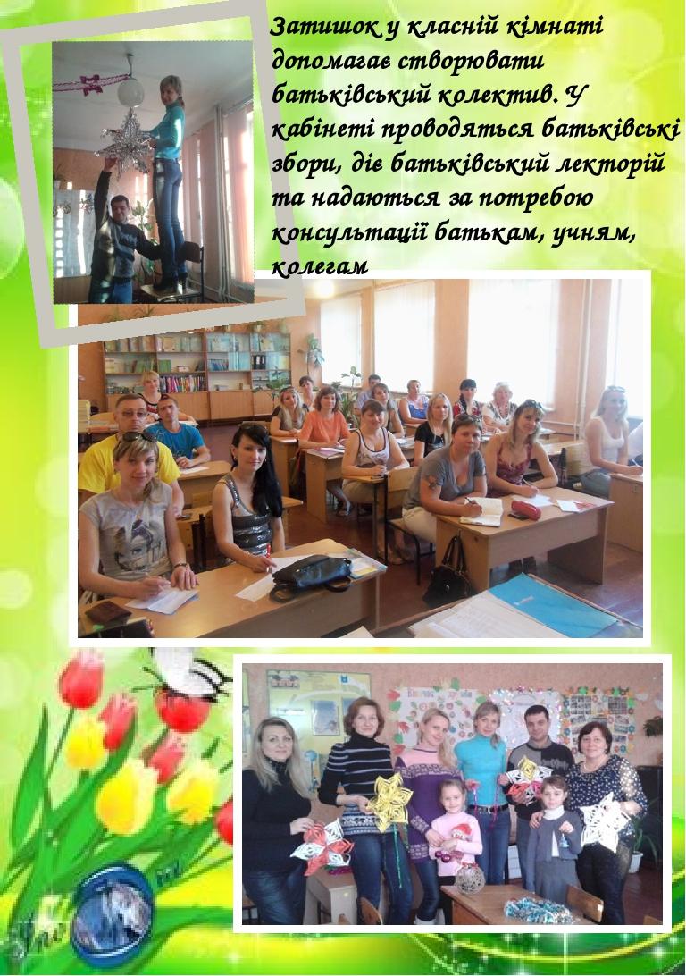 Затишок у класній кімнаті допомагає створювати батьківський колектив. У кабінеті проводяться батьківські збори, діє батьківський лекторій та надают...