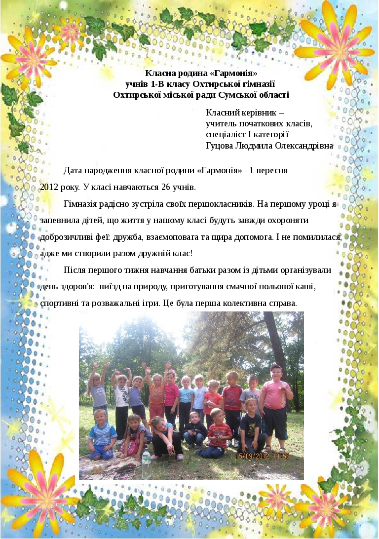 Дата народження класної родини «Гармонія» - 1 вересня 2012 року. У класі навчаються 26 учнів. Гімназія радісно зустріла своїх першокласників. На пе...