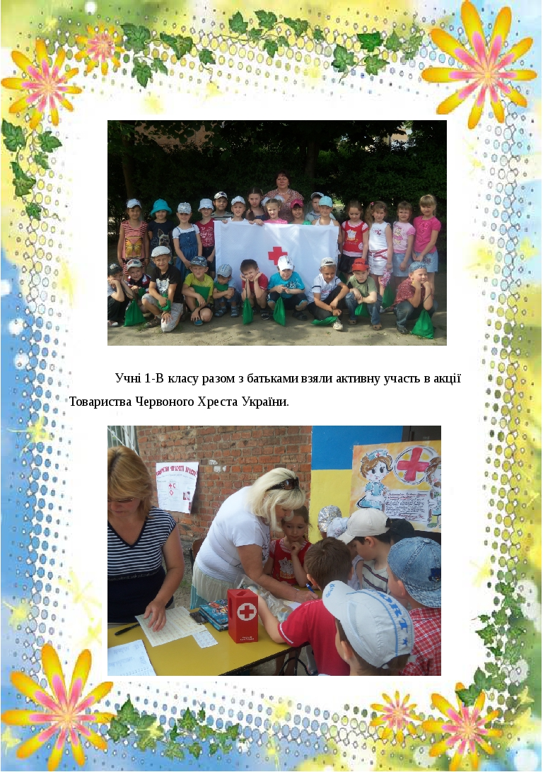 Учні 1-В класу разом з батьками взяли активну участь в акції Товариства Червоного Хреста України.