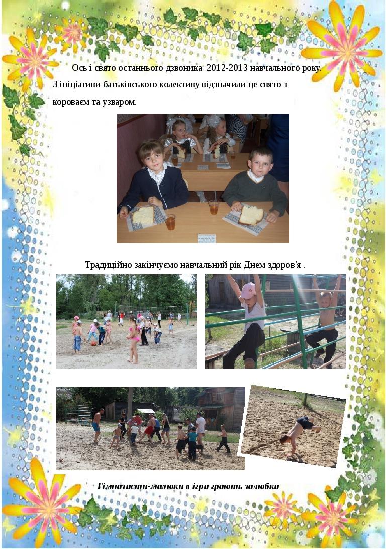 Ось і свято останнього дзвоника 2012-2013 навчального року. З ініціативи батьківського колективу відзначили це свято з короваєм та узваром. Традиці...