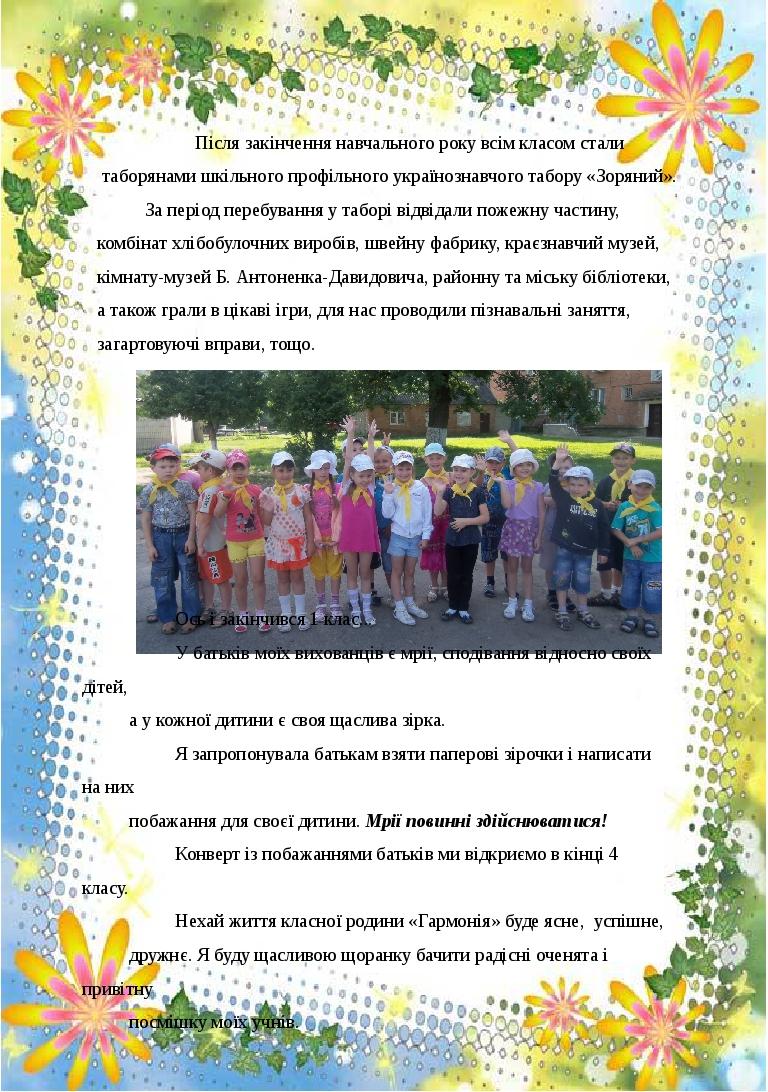 Після закінчення навчального року всім класом стали таборянами шкільного профільного українознавчого табору «Зоряний». За період перебування у табо...