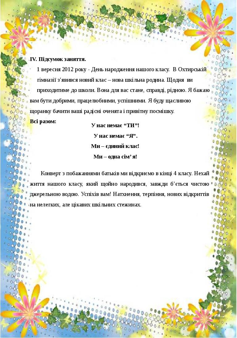 ІV. Підсумок заняття. 1 вересня 2012 року - День народження нашого класу. В Охтирській гімназії з'явився новий клас – нова шкільна родина. Щодня ...