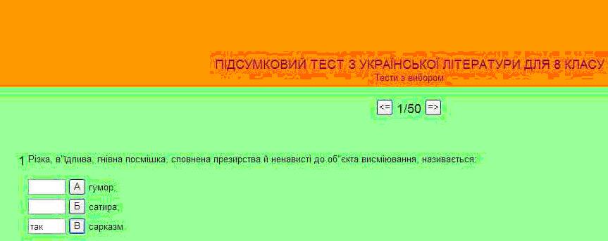 Невід ємним методом перевірки знань учнів дистанційно є платформи для  on-line тестування. Так 3e3b8ba111bb2