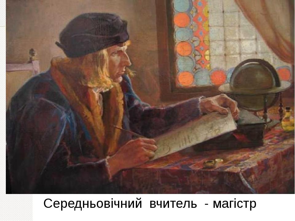 Середньовічний вчитель - магістр