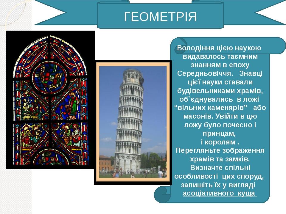 ГЕОМЕТРІЯ Володіння цією наукою видавалось таємним знанням в епоху Середньовіччя. Знавці цієї науки ставали будівельниками храмів, об`єднувались в ...