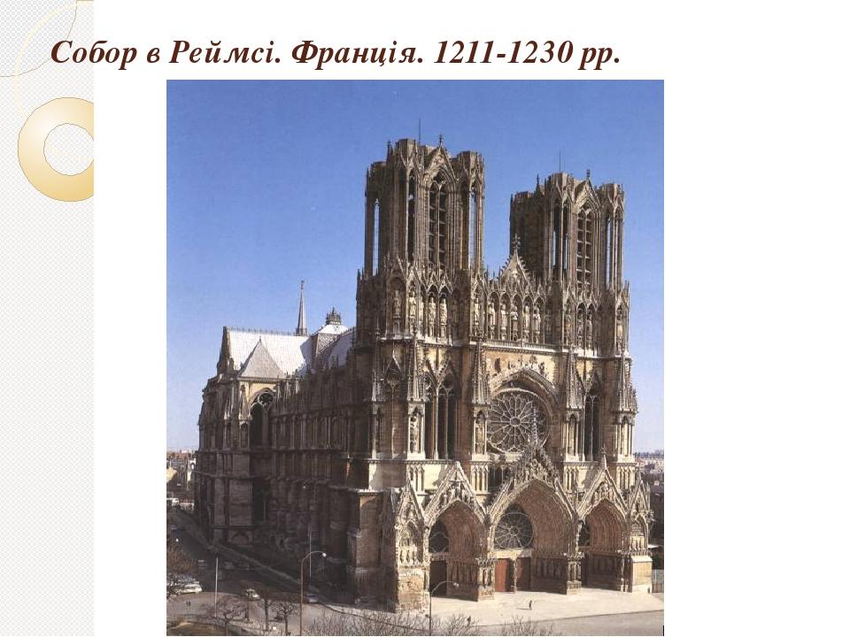 Собор в Реймсі. Франція. 1211-1230 рр.