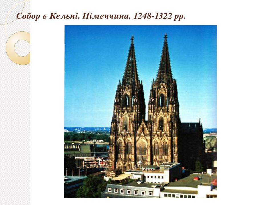Собор в Кельні. Німеччина. 1248-1322 рр.