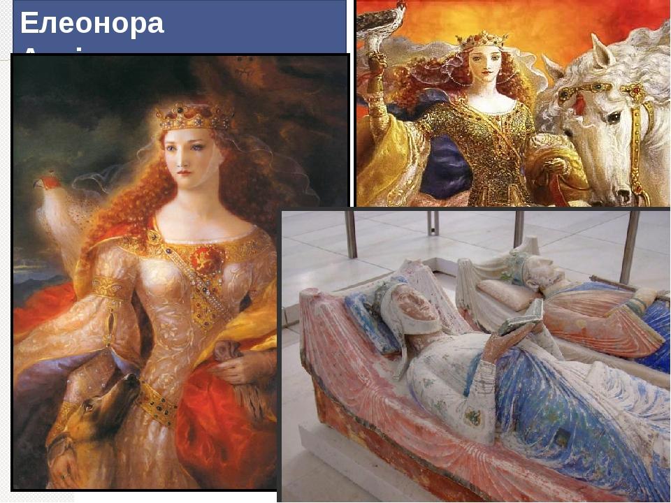 Елеонора Аквітанська