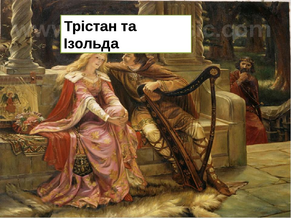 Трістан та Ізольда