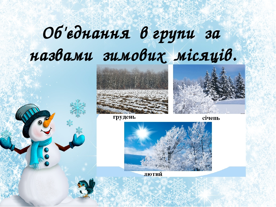 Об'єднання в групи за назвами зимових місяців.