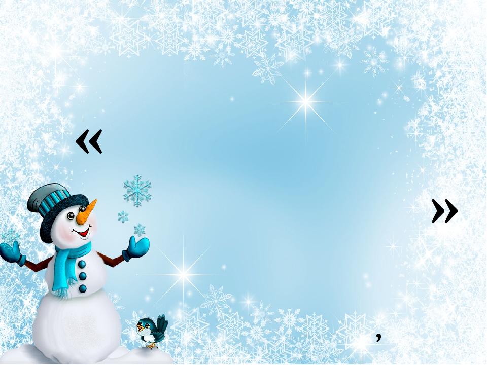 Вправа «Подаруй тепле слово» Напишіть ввічливі слова на сніжинці Подаруйте її тому, хто сидить поруч з вами.