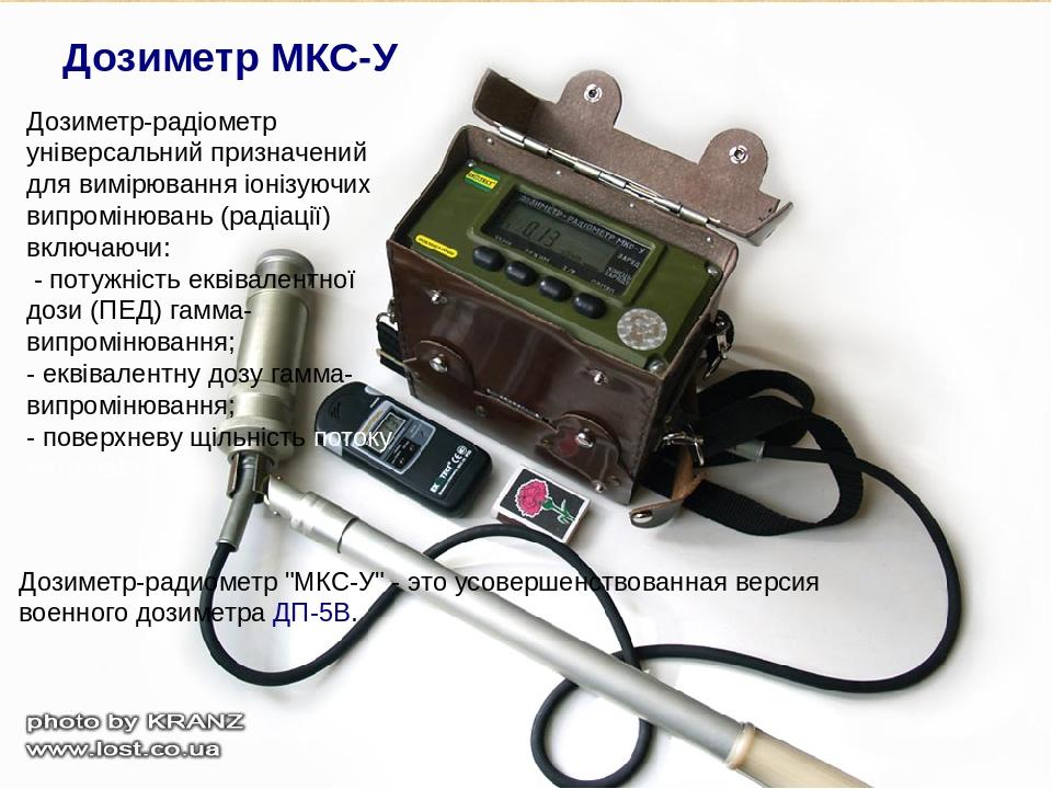 """Дозиметр-радиометр """"МКС-У"""" - это усовершенствованная версия военного дозиметра ДП-5В."""