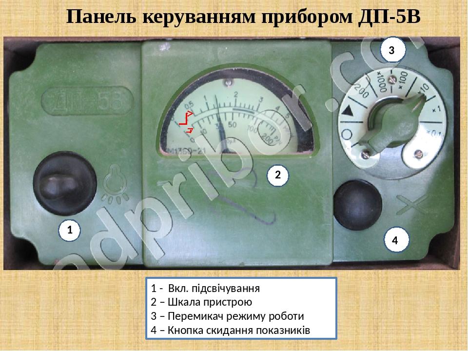 Панель керуванням прибором ДП-5В 1 2 3 4 1 - Вкл. підсвічування 2 – Шкала пристрою 3 – Перемикач режиму роботи 4 – Кнопка скидання показників