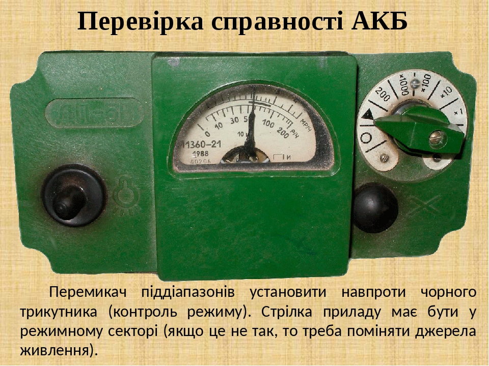 Перевірка справності АКБ Перемикач піддіапазонів установити навпроти чорного трикутника (контроль режиму). Стрілка приладу має бути у режимному сек...