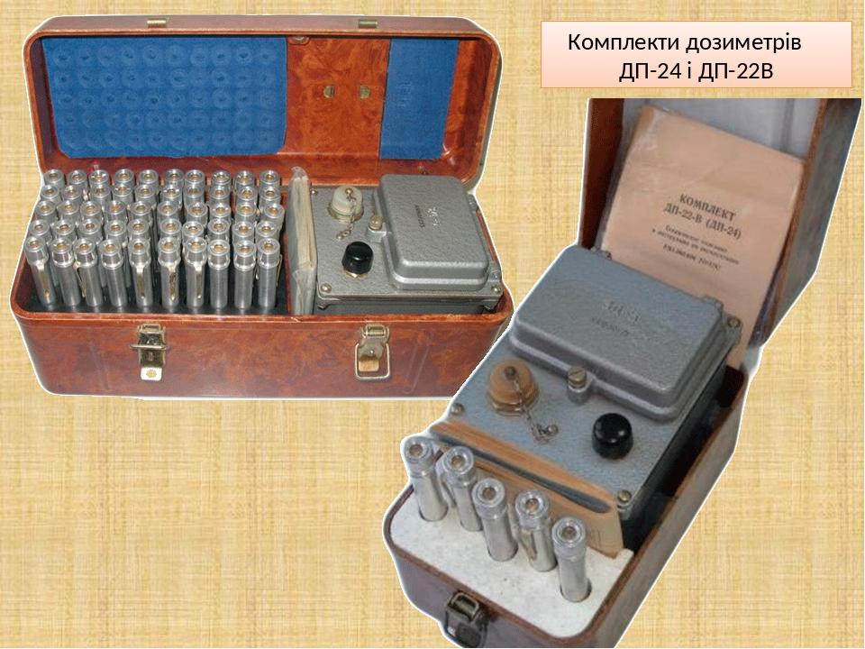 Комплекти дозиметрів ДП-24 і ДП-22В