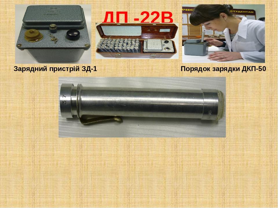 Зарядний пристрій ЗД-1 Порядок зарядки ДКП-50 ДКП – 50 А ДП -22В