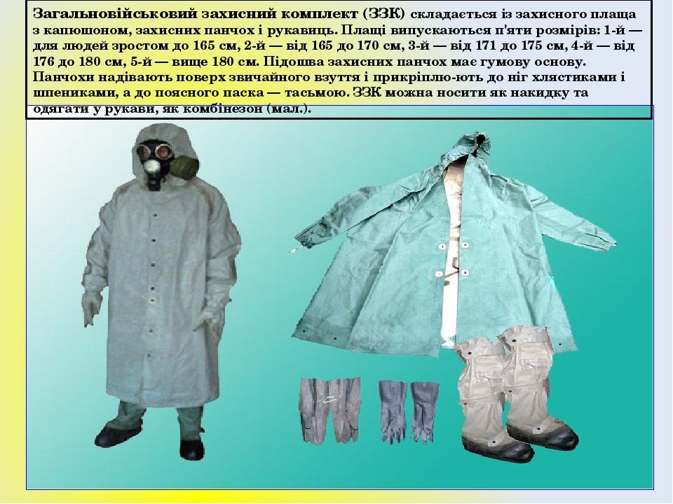 Загальновійськовий захисний комплект (ЗЗК) складається із захисного плаща з капюшоном, захисних панчох і рукавиць. Плащі випускаються п'яти розмірі...