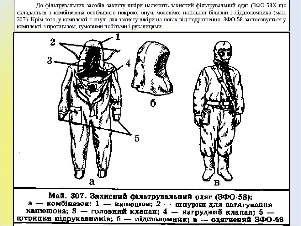 До фільтрувальних засобів захисту шкіри належить захисний фільтрувальний одяг (ЗФО-58Х що складається з комбінезона особливого покрою, онуч, чолові...