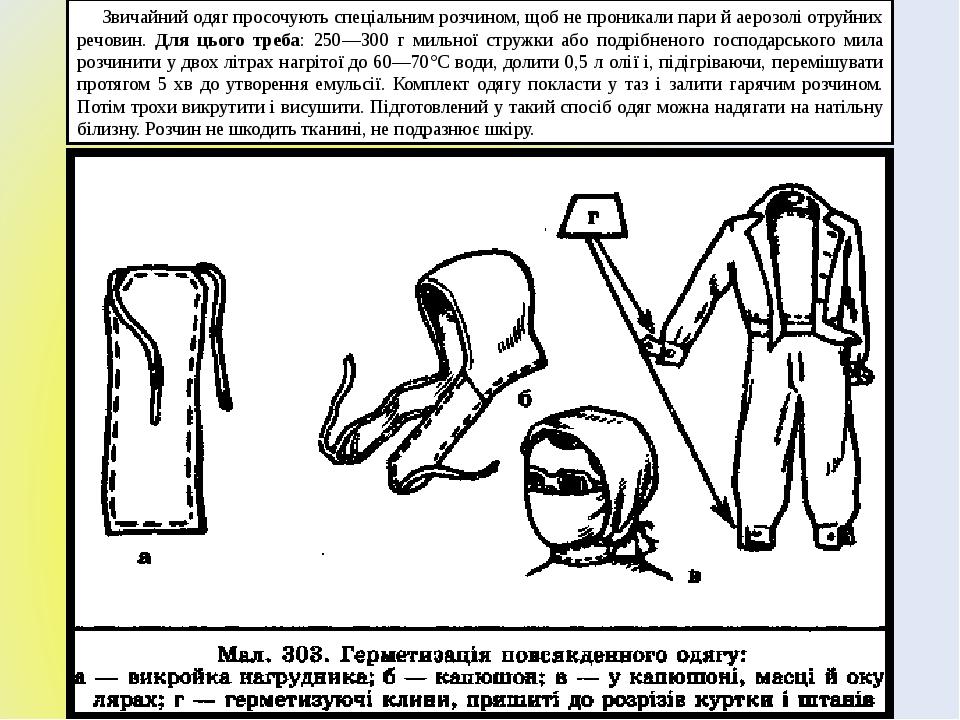 Звичайний одяг просочують спеціальним розчином, щоб не проникали пари й аерозолі отруйних речовин. Для цього треба: 250—300 г мильної стружки або п...