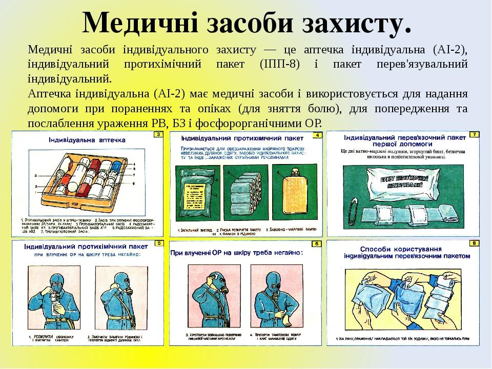 Медичні засоби захисту. Медичні засоби індивідуального захисту — це аптечка індивідуальна (АІ-2), індивідуальний протихімічний пакет (ІПП-8) і паке...