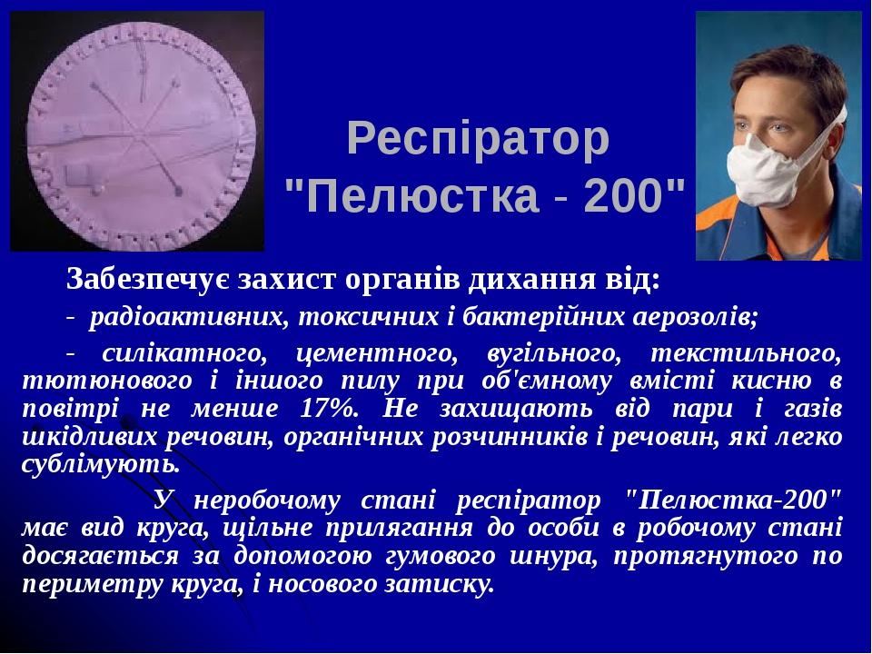 """Респіратор """"Пелюстка - 200"""" Забезпечує захист органів дихання від: - радіоактивних, токсичних і бактерійних аерозолів; - силікатного, цементного, в..."""