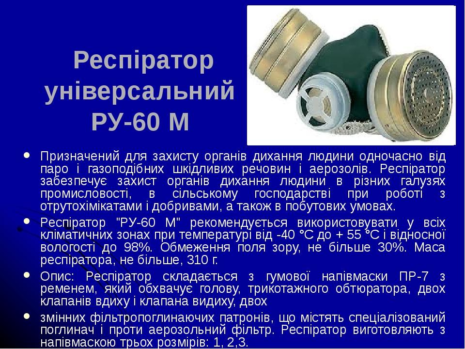 Респіратор універсальний РУ-60 М Призначений для захисту органів дихання людини одночасно від паро і газоподібних шкідливих речовин і аерозолів. Ре...