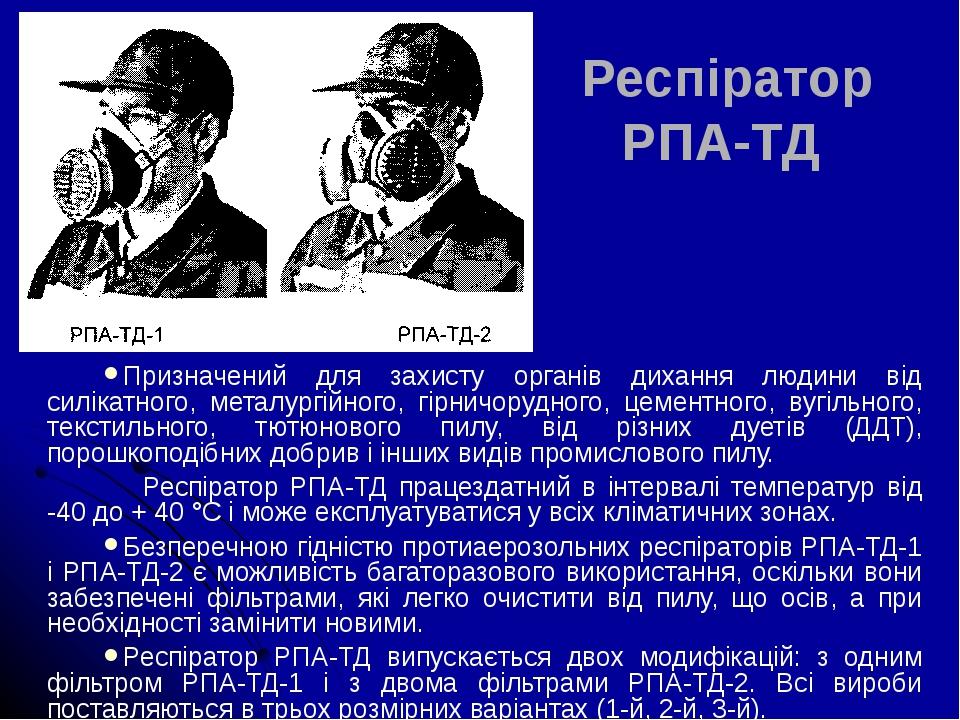 Респіратор РПА-ТД Призначений для захисту органів дихання людини від силікатного, металургійного, гірничорудного, цементного, вугільного, текстильн...