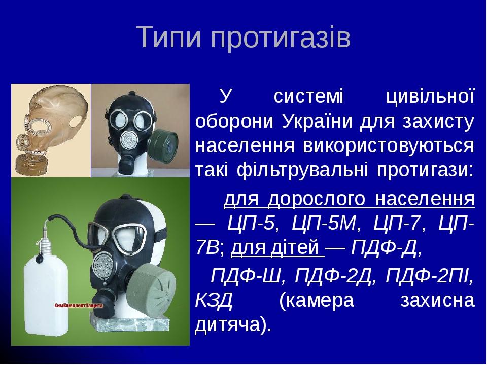 Типи протигазів У системі цивільної оборони України для захисту населення використовуються такі фільтрувальні протигази: для дорослого населення — ...