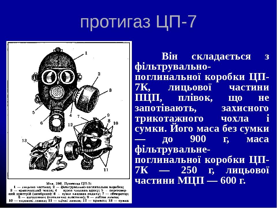 протигаз ЦП-7 Він складається з фільтрувально-поглинальної коробки ЦП-7К, лицьової частини ПЦП, плівок, що не запотівають, захисного трикотажного ч...