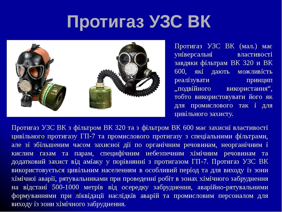 """Протигаз УЗС ВК Протигаз УЗС ВК (мал.) має універсальні властивості завдяки фільтрам ВК 320 и ВК 600, які дають можливість реалізувати принцип """"под..."""