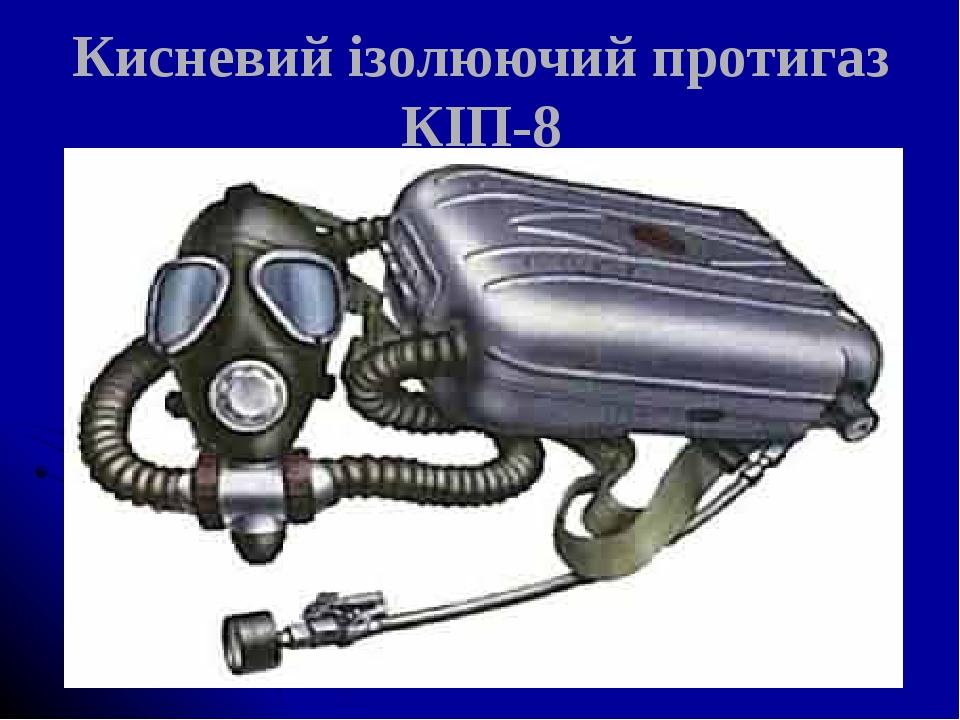 Кисневий ізолюючий протигаз КІП-8