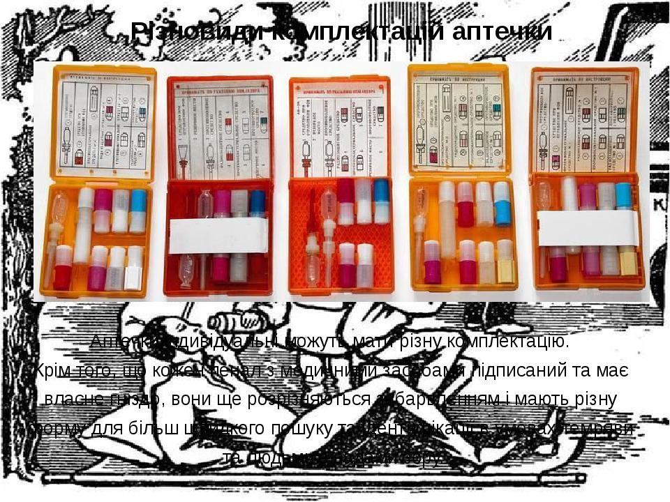 Різновиди комплектацій аптечки Аптечки індивідуальні можуть мати різну комплектацію. Крім того, що кожен пенал з медичними засобами підписаний та м...