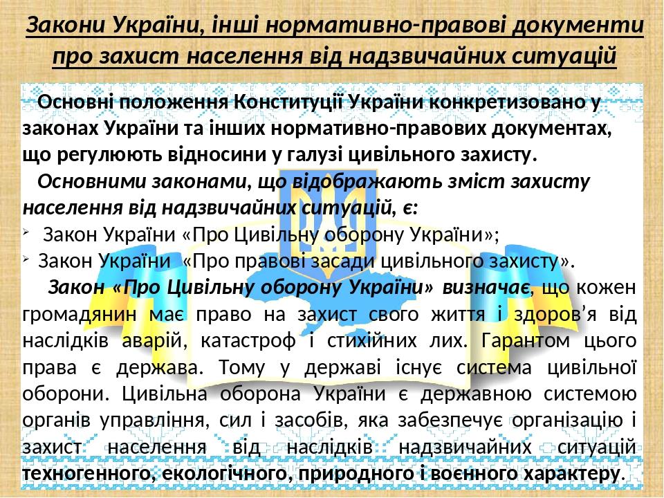 Основні положення Конституції України конкретизовано у законах України та інших нормативно-правових документах, що регулюють відносини у галузі цив...